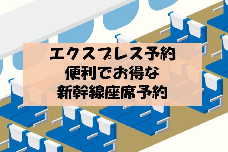エクスプレス予約は割安運賃で新幹線に乗りたい人におすすめで早得割引もあり