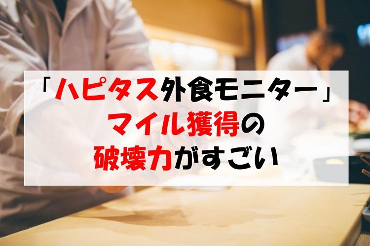 ハピタスモニターの実力がすごい!外食一回で東京大阪間の特典マイル相当のポイント獲得!