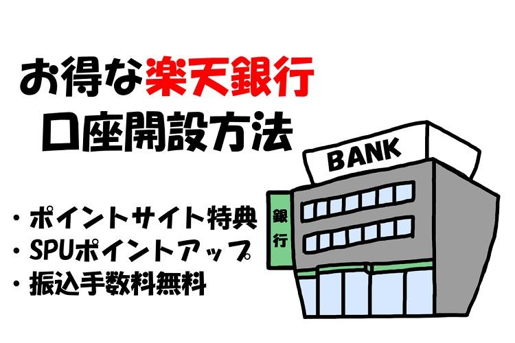 楽天銀行をおすすめ方法で口座開設してSPUポイントをアップしよう
