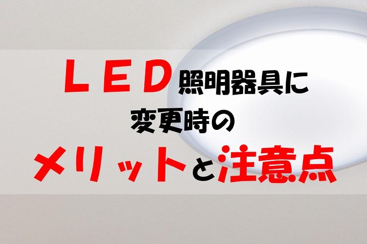 LED照明器具へ変更する際の注意点とメリット