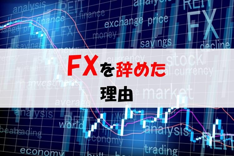 一晩で300万円の損失、FXを不労所得の手段にしない理由