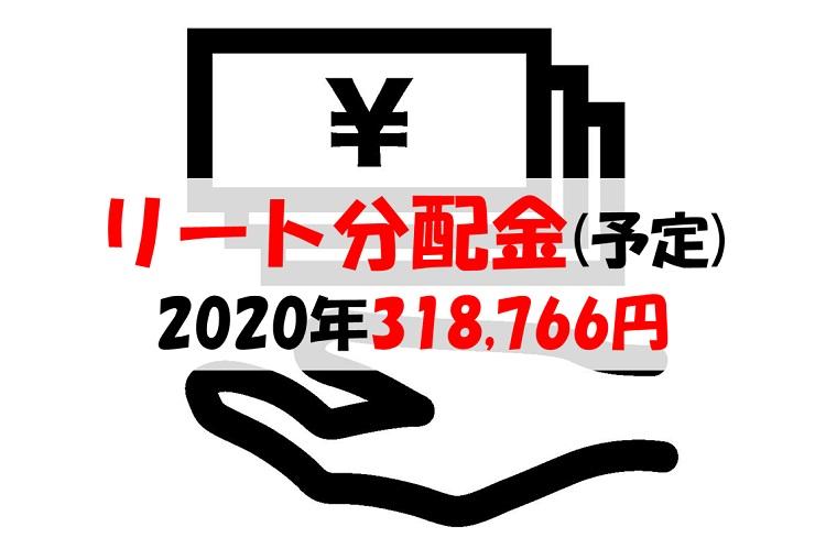 【リート報告】分配金30万円に到達、新型コロナの影響は?(2020年2月)