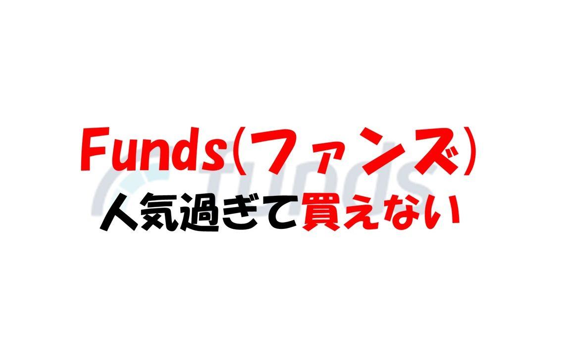 Funds(ファンズ)はリスクが少なそうでおすすめだけど人気過ぎて買えないのが難点