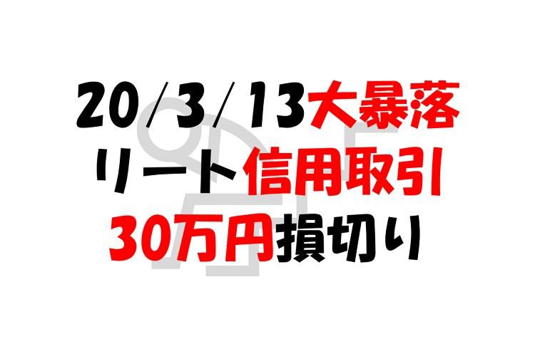 【リート報告】2020年3月13日の大暴落、信用取引で30万円損切り