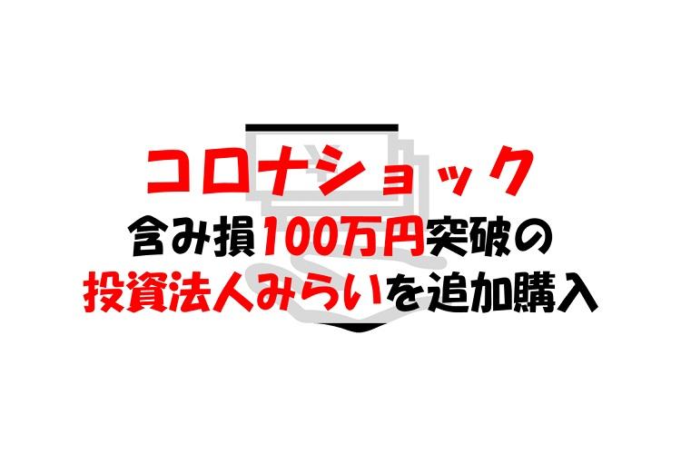 【リート報告】コロナショックで含み損100万円の投資法人みらいを追加購入