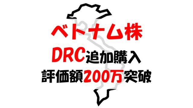 【ベトナム株報告】DRC(ダナンゴム)を追加購入、評価額200万円へ