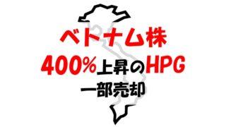 【ベトナム株報告】400%上昇したHPG(ホアファット鉄鋼)を一部売却