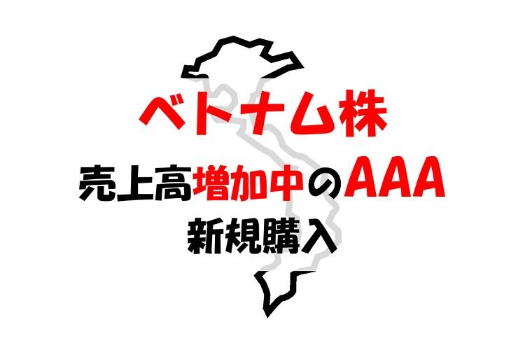 【ベトナム株報告】売上高増加中のAAA(アンファット・バイオプラスチック)を新規購入