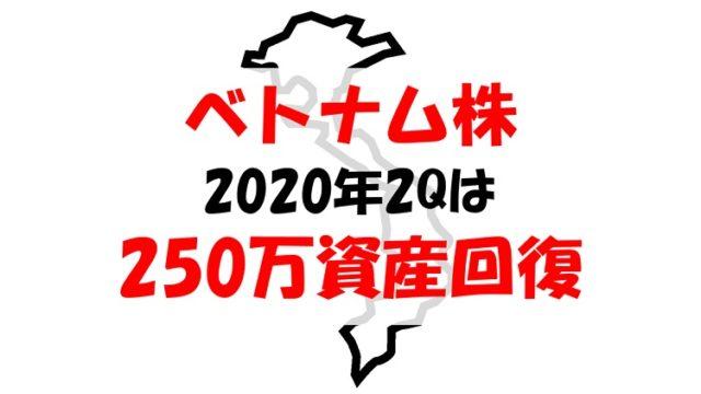 【ベトナム株報告】2020年2Qはコロナショック一服で250万資産回復