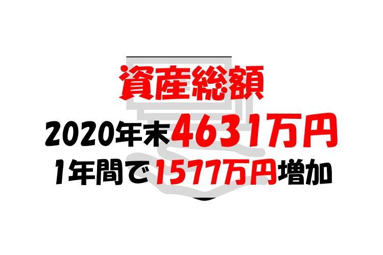 【資産状況】2020年末の資産は4631万円、2019年末から1577万増加