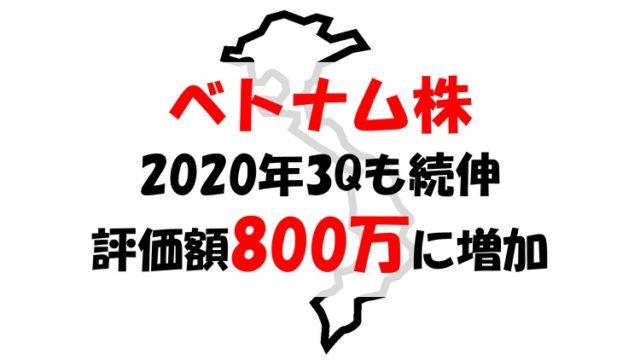 【ベトナム株報告】2020年3Qも続伸、持ち株は評価額800万に増加