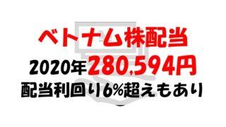 【ベトナム株配当】配当利回り6%超えもあり、2020年配当総額は280,594円
