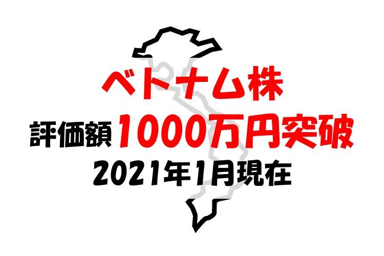 【ベトナム株報告】2020年は56%増で大台1000万円突破(2021年1月現在)